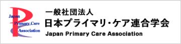 一般社団法人日本プライマリ・ケア連合学会