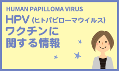 HPV ワクチンに 関する情報